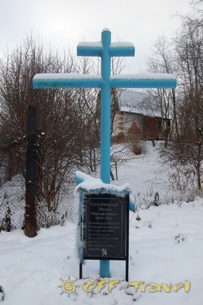 Крест на могиле Голубицкого П.М.